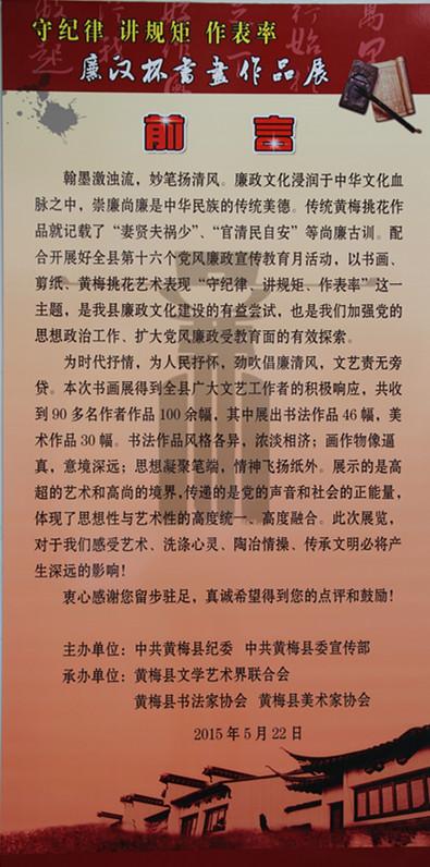 廉政书画展(前言)图片